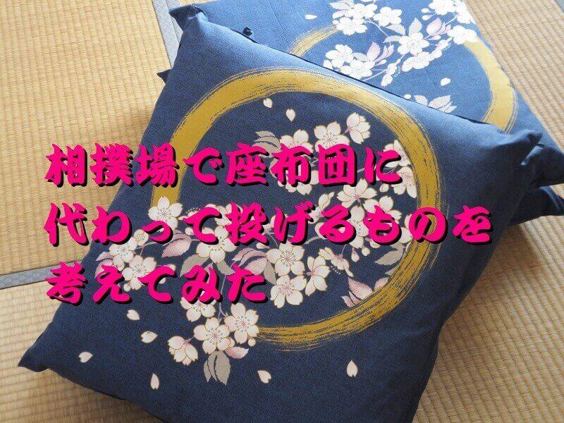 アイキャッチ_座布団