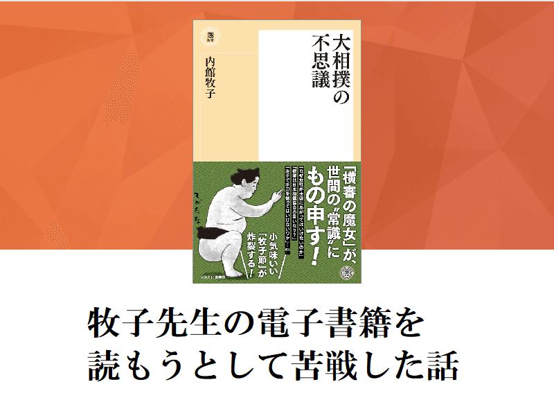 内館牧子大相撲の不思議アイキャッチ