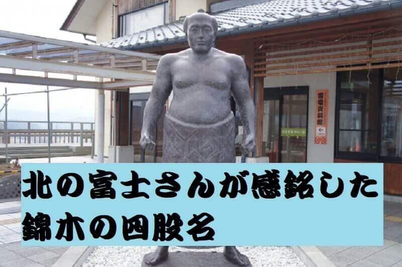 北の富士さんが感銘した錦木の四股名アイキャッチ