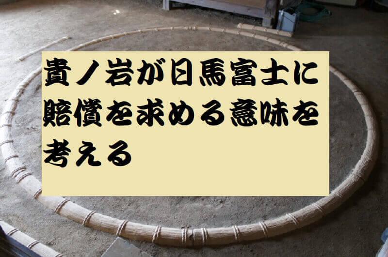 貴ノ岩が日馬富士に賠償を求める意味を考えるアイキャッチ