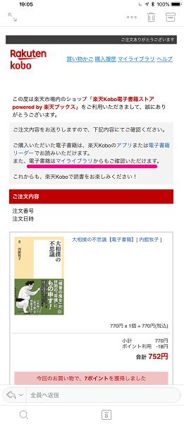 購入確認メールの画面