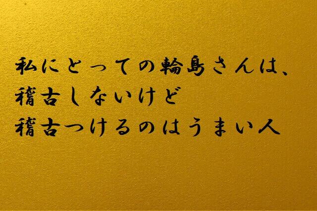 輪島さん黄金の左イメージ