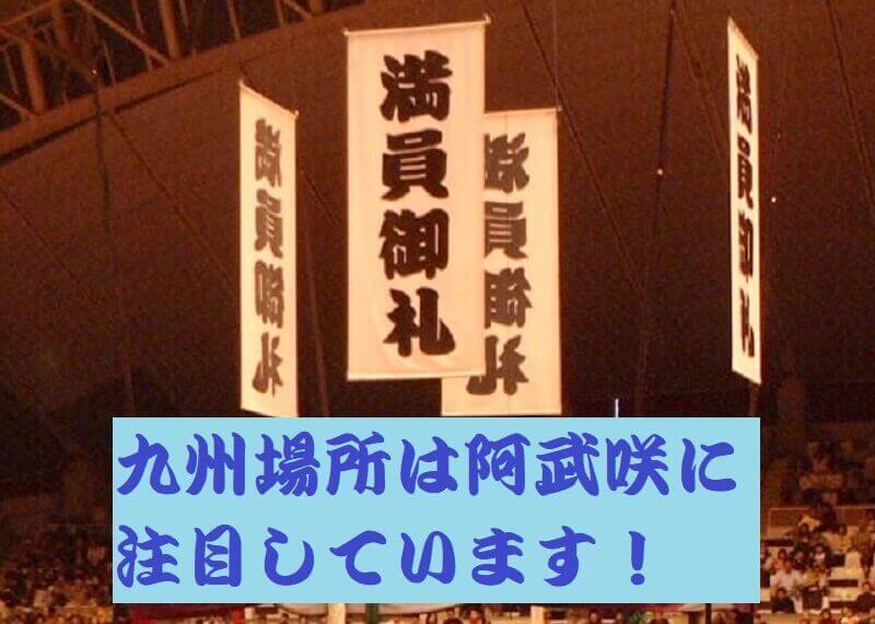 九州場所は阿武咲に注目していますアイキャッチ