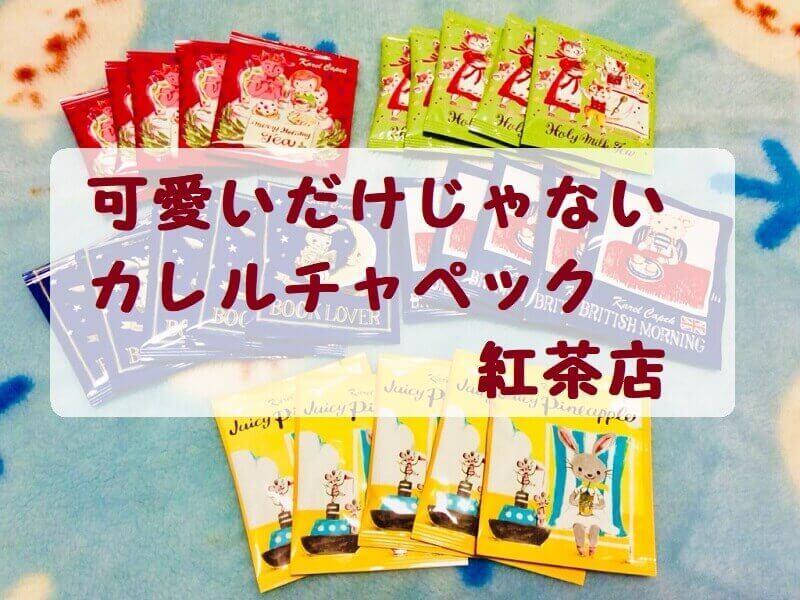 01.可愛いだけじゃないカレルチャペック紅茶店アイキャッチ