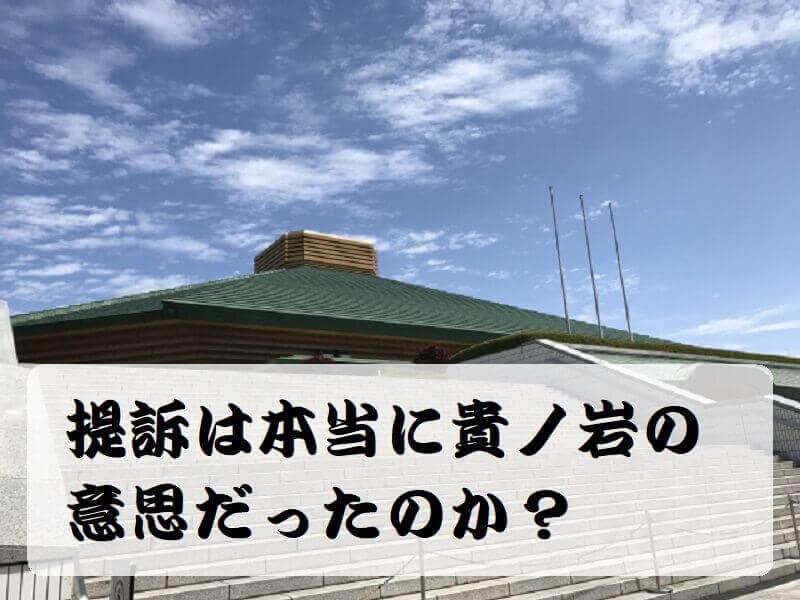 01.提訴は本当に貴ノ岩の意思だったのか?アイキャッチ