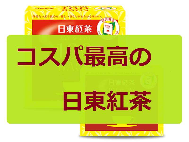 01.日東紅茶アイキャッチ