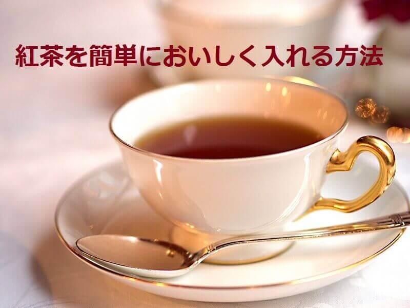 紅茶の写真アイキャッチ