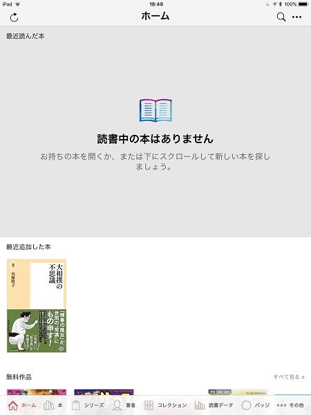 Kobo最初に表示される画面