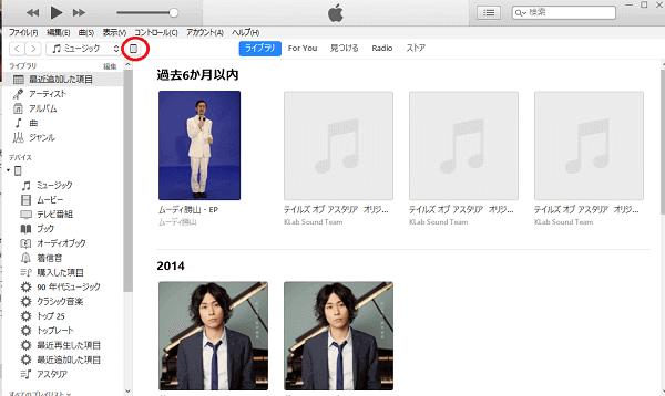 iTunesでipadのストレージを確認
