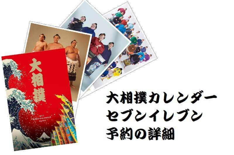 大相撲カレンダーアイキャッチ