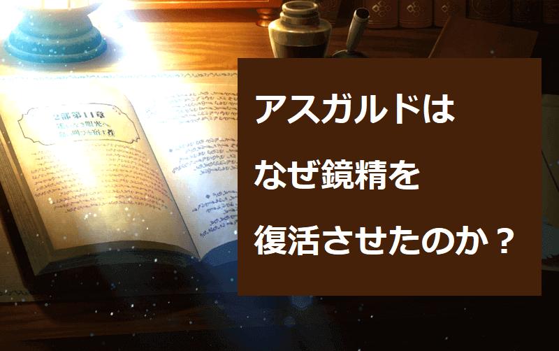 01.アスガルドはなぜ鏡精を復活させたのか?