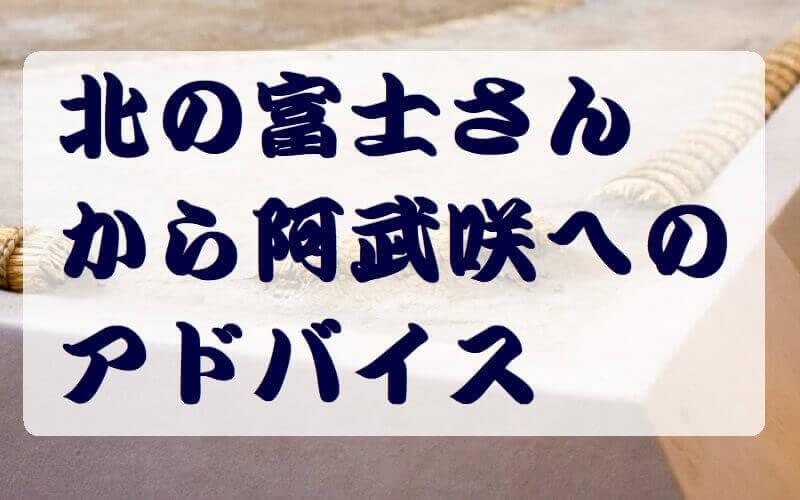01.北の富士さんから阿武咲へのアドバイスアイキャッチ