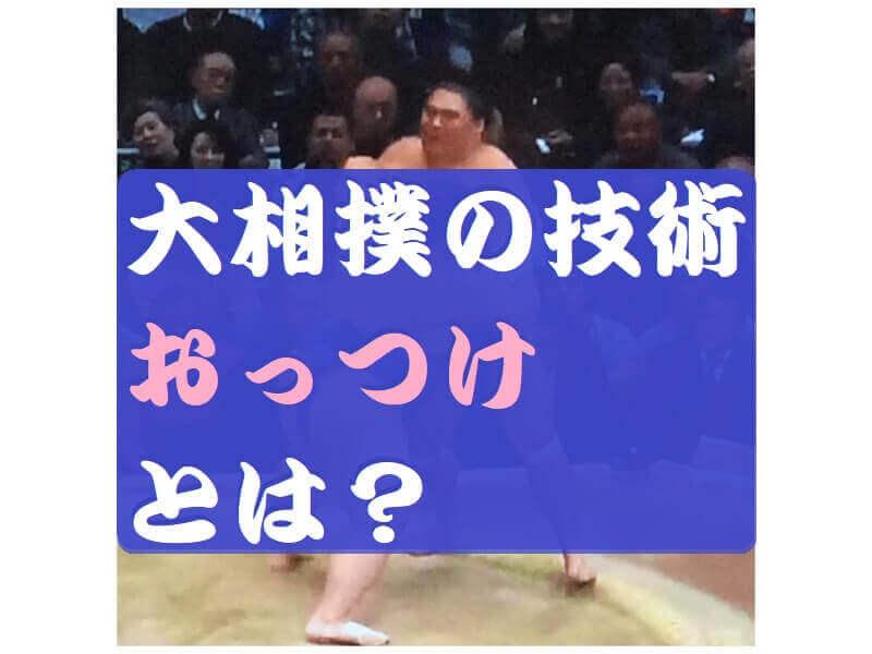 01.大相撲の技術「おっつけ」とは?アイキャッチ