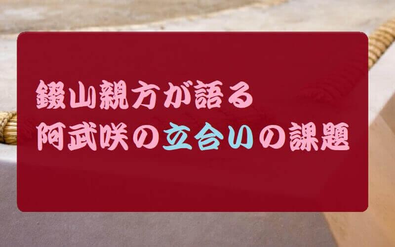 01.錣山親方が語る阿武咲の立合いの課題