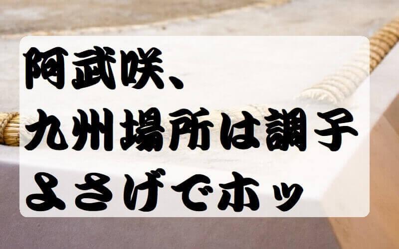 01.阿武咲、九州場所は調子よさげでホッ