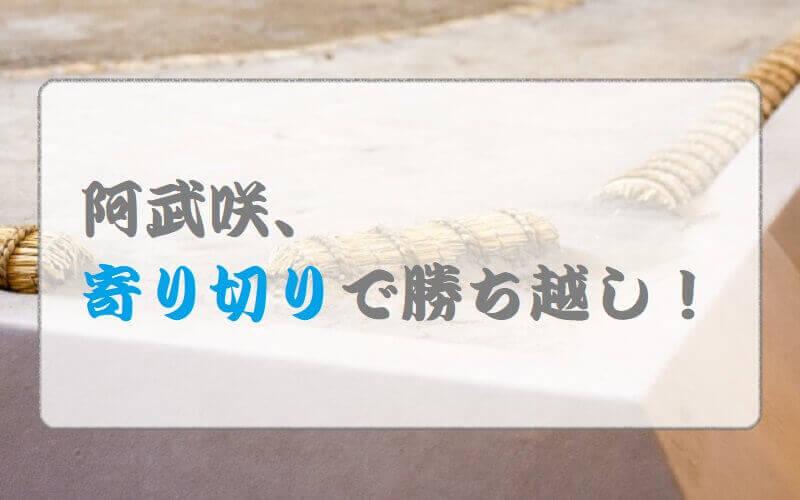 01.阿武咲、寄り切りで勝ち越し!