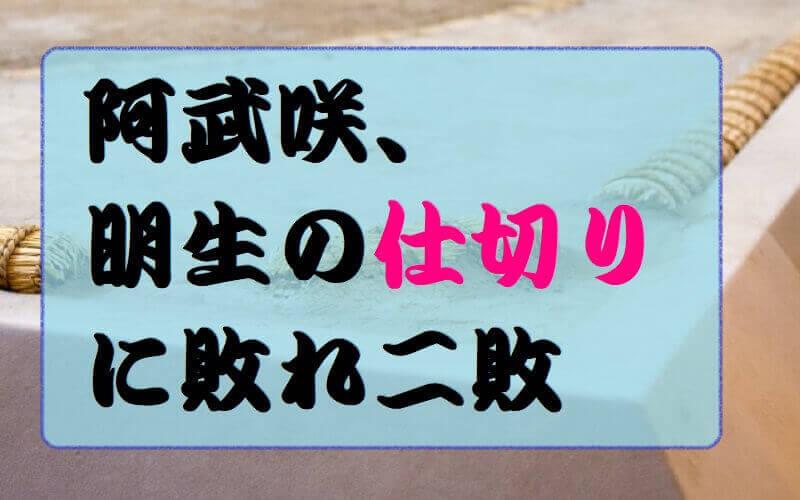 01.阿武咲、明生の「仕切り」に敗れ2敗