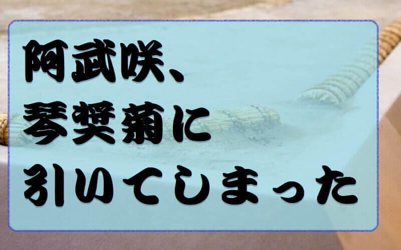 01.阿武咲、琴奨菊に引いてしまった