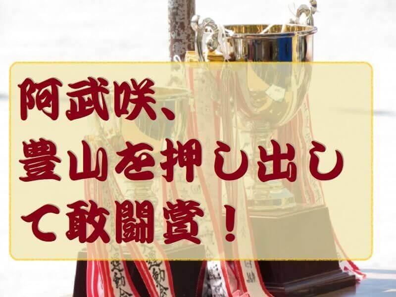 01.阿武咲、豊山を押し出して敢闘賞!