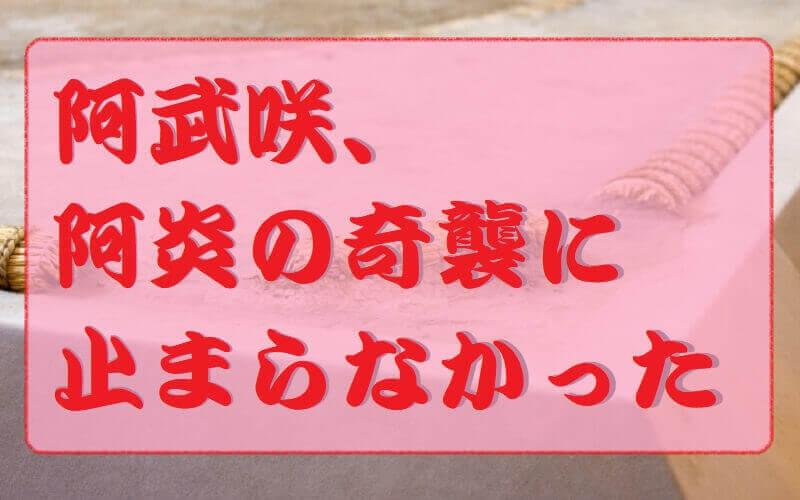 01.阿武咲、阿炎の奇襲に止まらなかった
