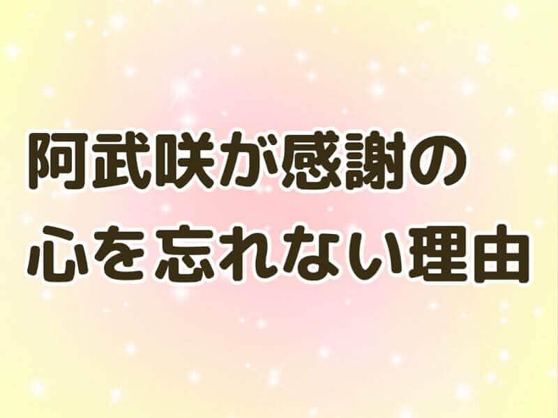 01.阿武咲が感謝の心を忘れない理由