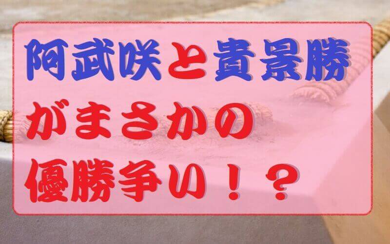 01.阿武咲と貴景勝がまさかの優勝争い