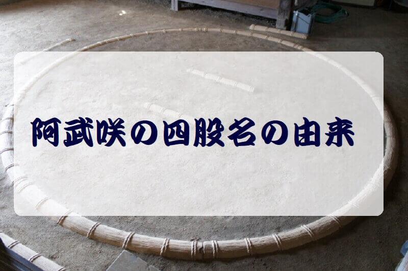 阿武咲の四股名の由来アイキャッチ