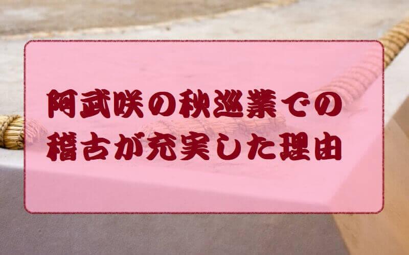 01.阿武咲の秋巡業での稽古が充実した理由