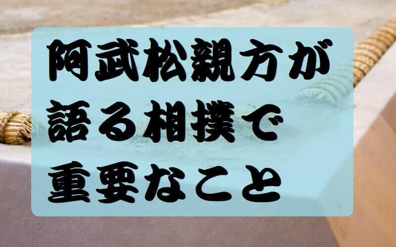 01.阿武松親方が語る相撲で重要なことアイキャッチ