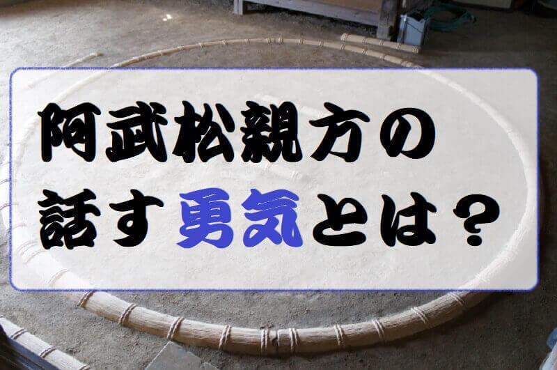 01.阿武松親方の話す「勇気」とは?