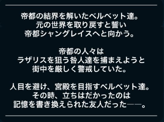 03.楽園の夜明けプロローグ