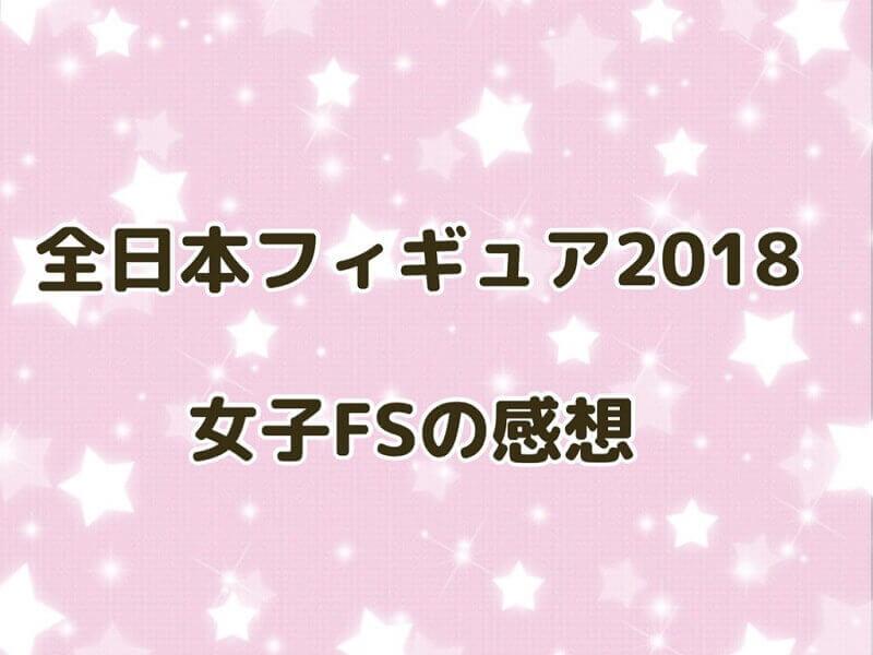 全日本フィギュア2018女子FSの感想アイキャッチ