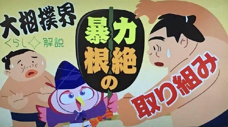 01.「大相撲暴力根絶への取組み」内容