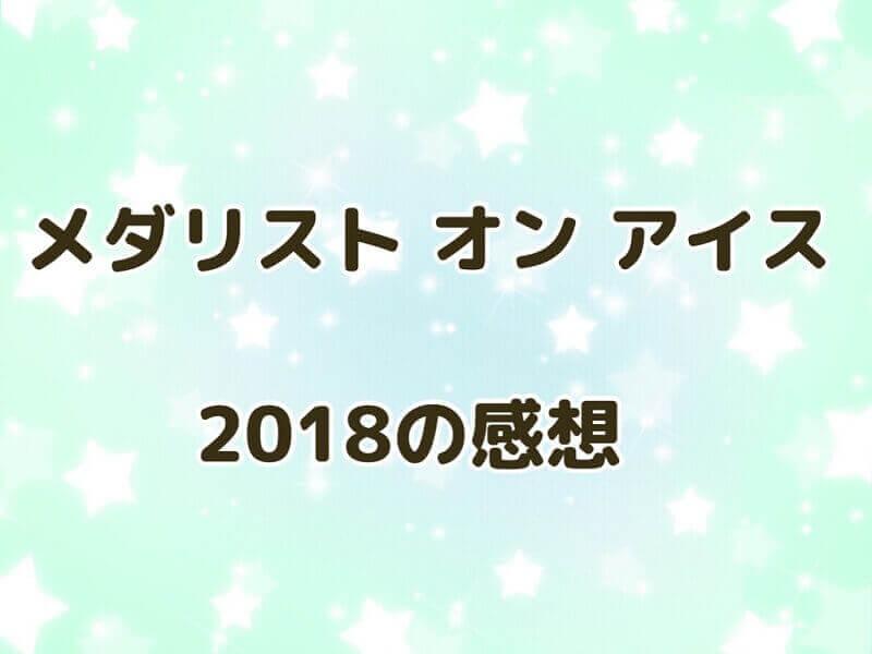 01.メダリストオンアイス2018地上波の感想アイキャッチ