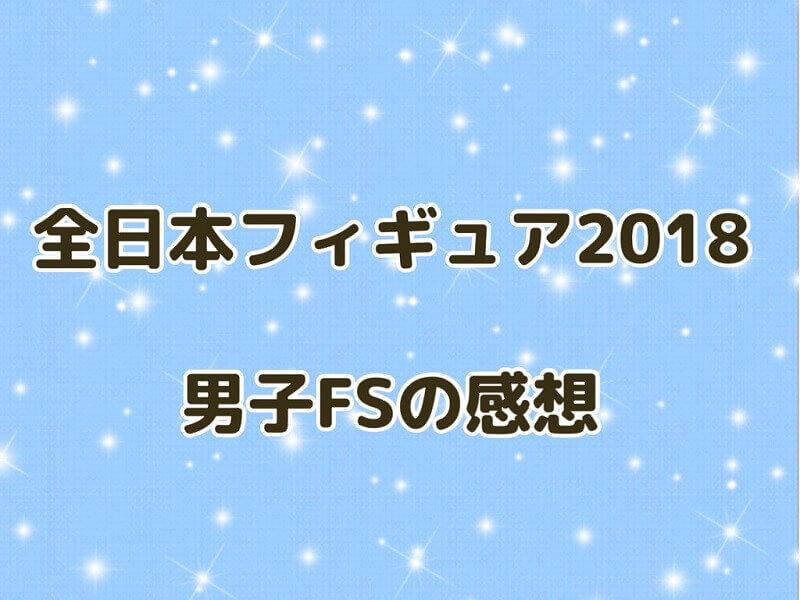 01.全日本フィギュア2018男子FSの感想アイキャッチ