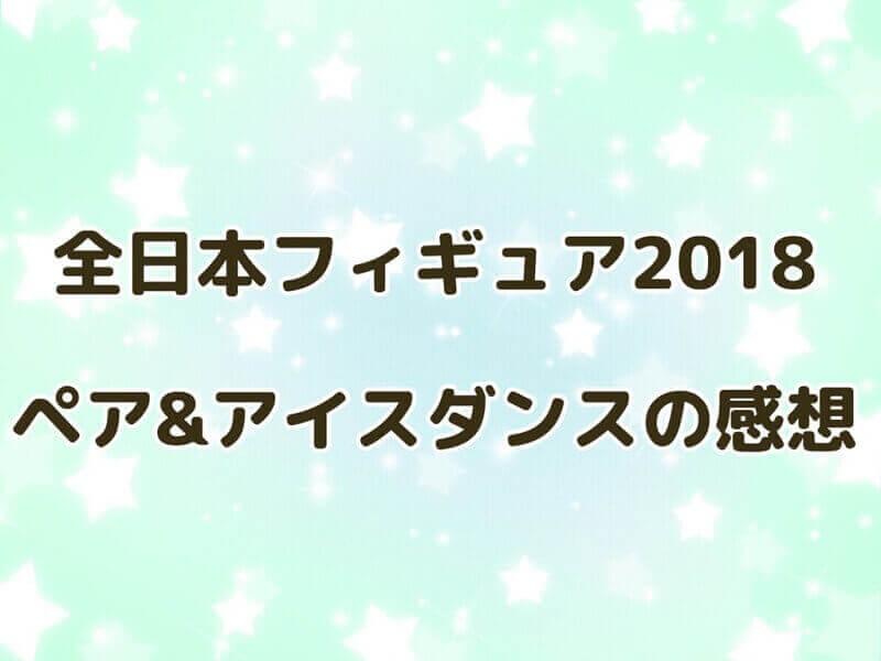 01.全日本2018ペア&アイスダンスの感想アイキャッチ
