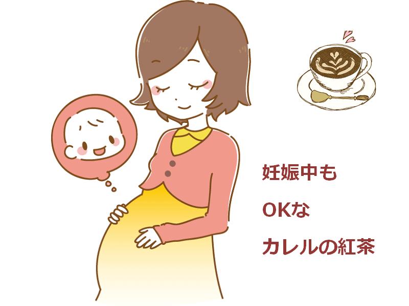 01.妊娠中もOKなカレルの紅茶