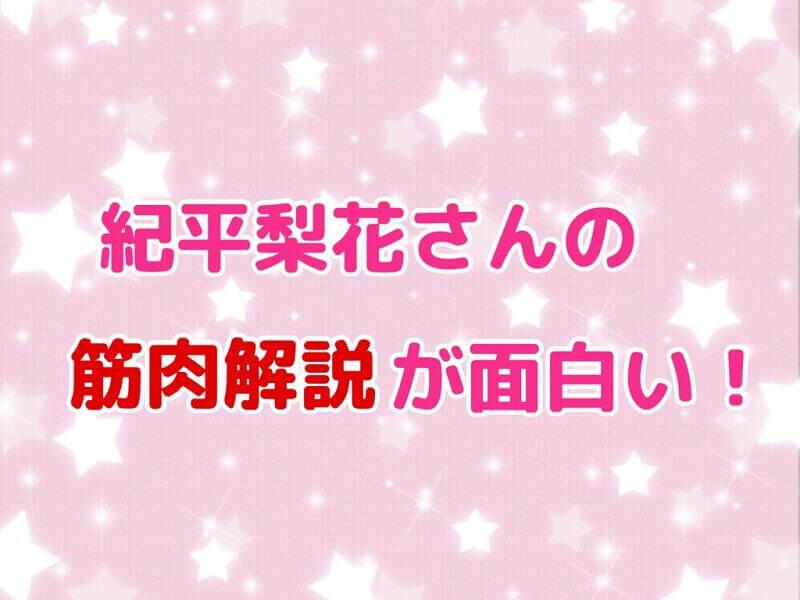 01.紀平梨花さんの筋肉解説が面白い!