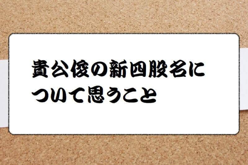 01.貴公俊の新四股名について思うこと