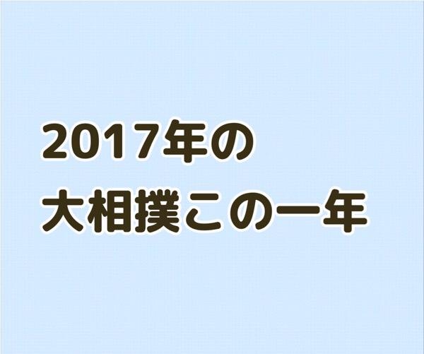 2017年の大相撲この一年アイキャッチ