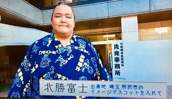北勝富士のところんの浴衣バストアップ