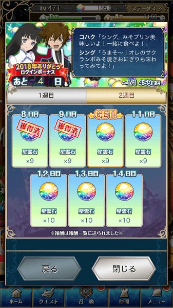 10日目コハク&シング