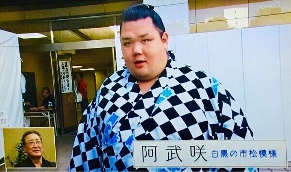 阿武咲の白黒の市松模様の浴衣バストアップ