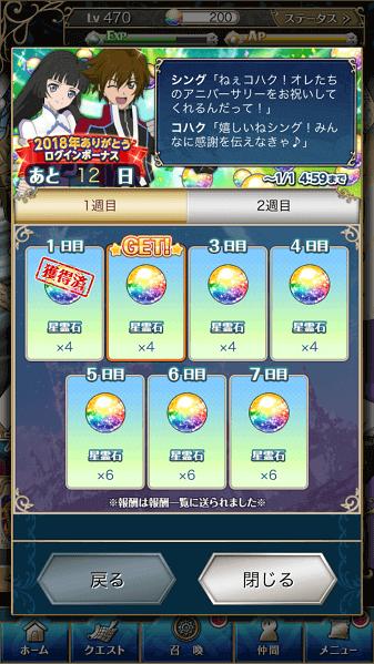 2日目シング&コハク