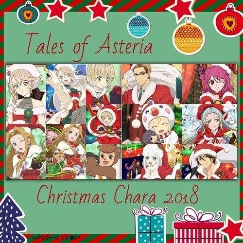 TalesOfAsteriaクリスマスキャラ2018