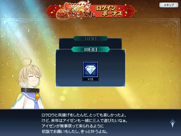 ロクロウログボダイヤ10日目ライフィセット