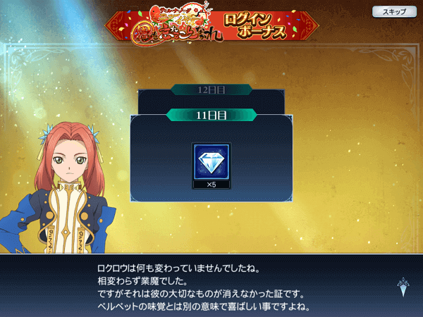 ロクロウログボダイヤ11日目エレノア