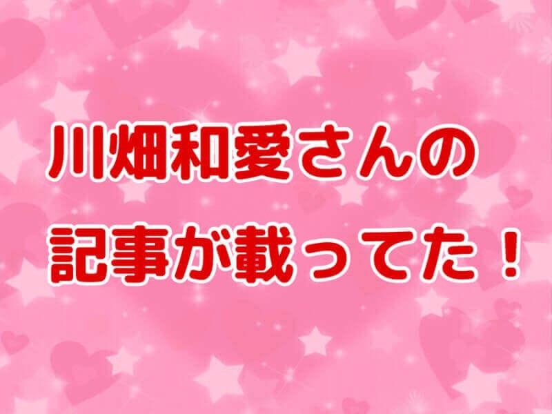 川畑和愛さんの記事が載ってた!アイキャッチ