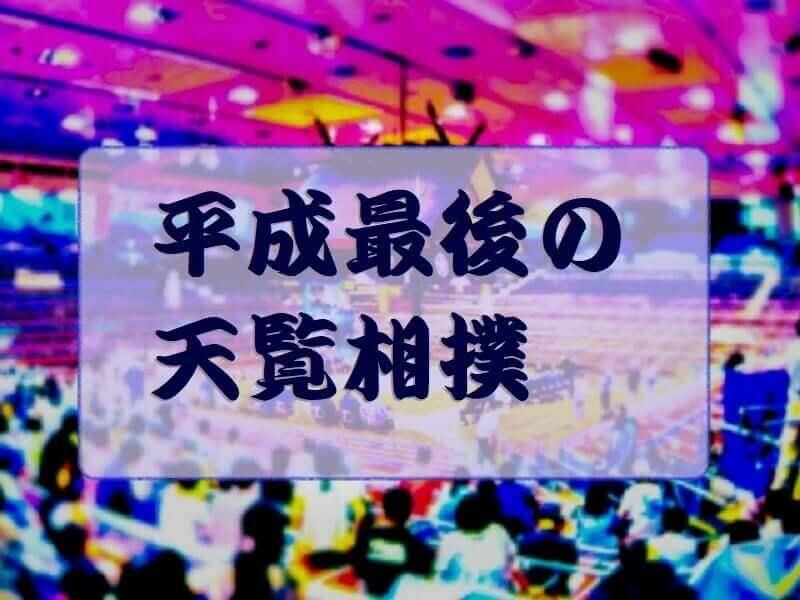 平成最後の天覧相撲