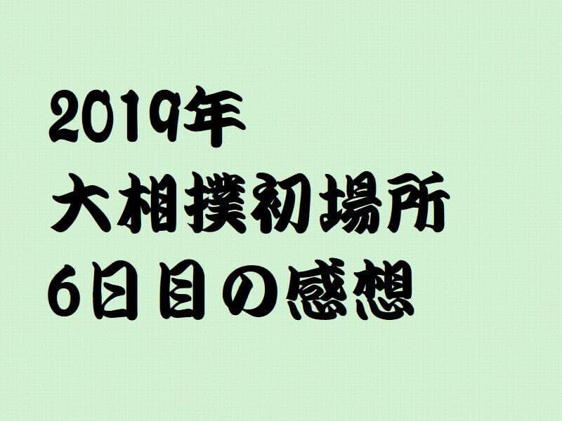 2019年大相撲初場所6日目の感想アイキャッチ